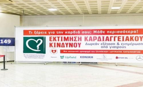 Δράση ενημέρωσης από το Ελληνικό Ίδρυμα Καρδιολογίας