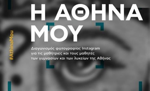 Η Αθήνα μου: Διαγωνισμός φωτογραφίας Instagram από «Το παιδί, η πόλη και τα μνημεία»