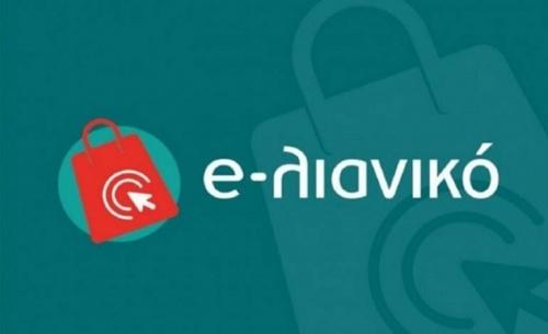 Eπιδότηση 5.000 ευρώ για δημιουργία e-shop από μικρομεσαίες επιχειρήσεις