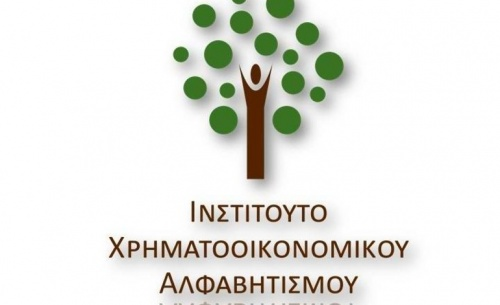 Παρουσίαση του Ινστιτούτου Χρηματοοικονομικού Αλφαβητισμού από τον καθηγητή Νικόλαο Φίλιππα