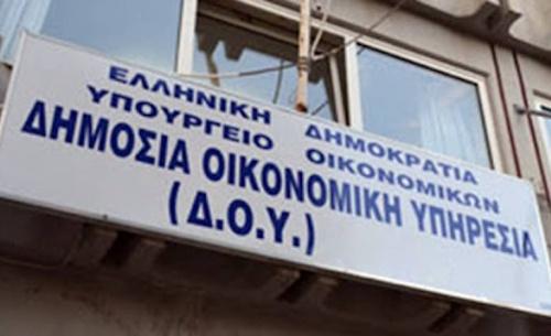 Τρεις ΔΟΥ στην Αθήνα και μία στη Θεσσαλονίκη κλειστές σήμερα