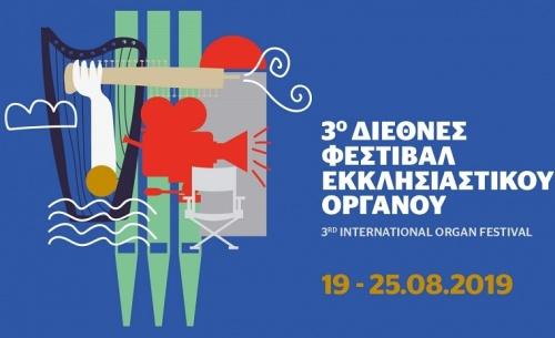Από αύριο το Φεστιβάλ «ΑΝΩ» με ήχους από εκκλησιαστικό όργανο