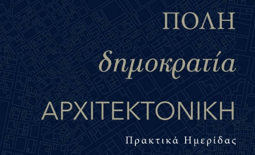 Νέα ψηφιακή έκδοση: Πόλη – Δημοκρατία – Αρχιτεκτονική