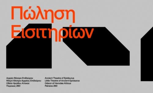 Ξεκινά η πώληση των εισιτηρίων του Φεστιβάλ Αθηνών Επιδαύρου 2021