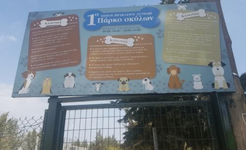 Το πρώτο πάρκο για σκύλους στον Δήμο Ηρακλείου Αττικής