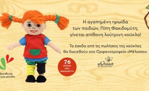 Πίπη Φακιδομύτη: η αγαπημένη ηρωίδα των παιδιών σε λούτρινη κούκλα