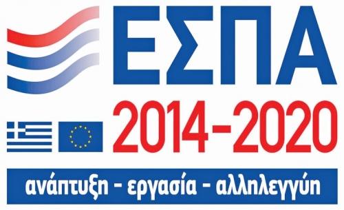 Το ΕΣΠΑ, η πορεία απορρόφησης και η χρηματοδότηση της Ελλάδας