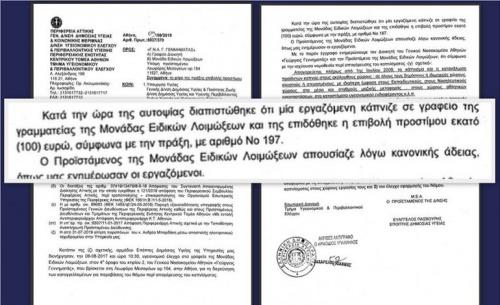 Πρόστιμο 100 ευρώ σε εργαζόμενη που κάπνιζε σε νοσοκομείο