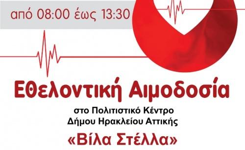 Καλοκαιρινή Αιμοδοσία από τον Δήμο Ηρακλείου Αττικής και τους εργαζόμενούς του