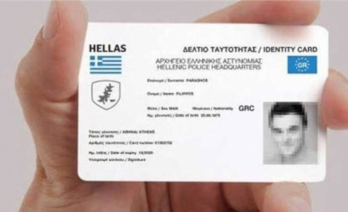 ΕΛ.ΑΣ.: Διαγωνισμός για τα νέα δελτία ταυτότητας