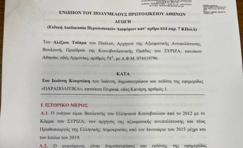 Αγωγή 1 εκ. από Τσίπρα κατά Γ.Κουρτάκη και Γ.Παπαχρήστου