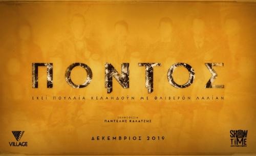 Ο αγώνας του Ποντιακού Ελληνισμού στη μεγάλη οθόνη