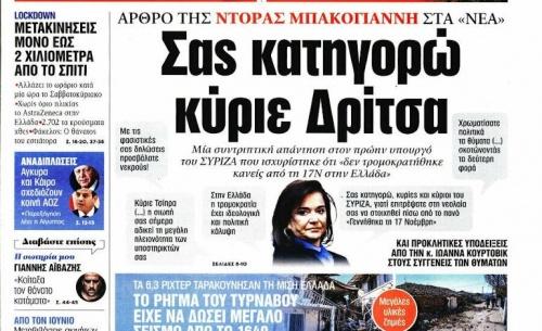 H Μπακογιάννη καλεί τον Τσίπρα να αποκόψει τον ΣΥΡΙΖΑ από τις λογικές κάλυψης στην τρομοκρατία