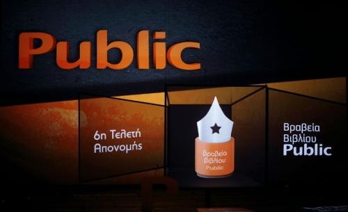Βραβεία κοινού Public 2019: Ανακοινώθηκαν οι μεγάλοι νικητές