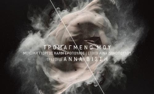Άννα Βίσση: Ένα τραγούδι στη μνήμη του Ζακ Κωστόπουλου