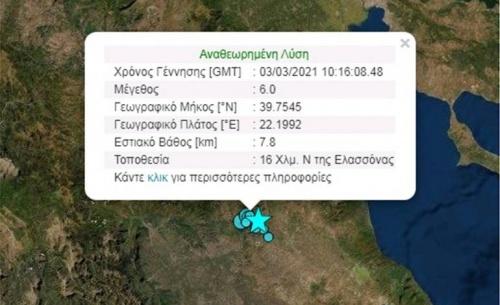 Ισχυρός σεισμος με επίκεντρο κοντά στην Ελασσόνα