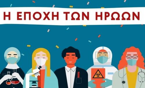Athens Science Virtual Festival 2021: Η εποχή των ηρώων