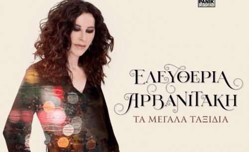 Ελευθερία Αρβανιτάκη – Νέο single (video)