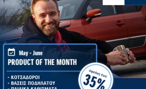 Suzuki Product of the month: Γνήσια Αξεσουάρ σε προνομιακές τιμές!